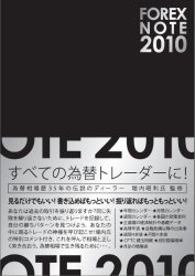 ForexNote2010 為替手帳